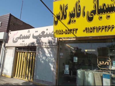 صنعت شیمی - فایبرگلاس مشهد - فایبر گلاس ابوطالب