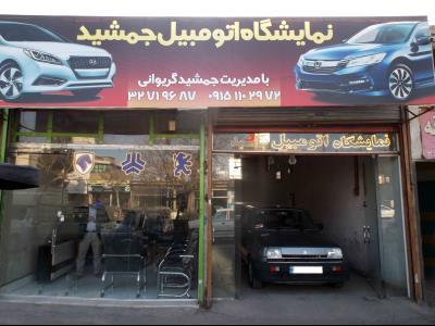 نمایشگاه اتومبیل جمشید - مشهد