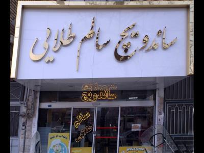 فست فود سالم طلایی - ساندویچ در مشهد - بلوار صدر