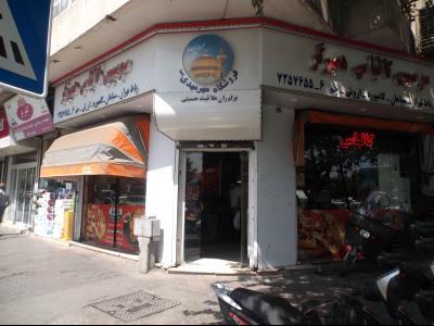 فروشگاه مهر مهدی (عج)