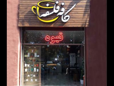 کافه فلسفه