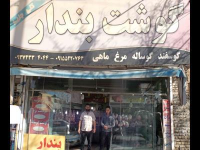 سوپر گوشت بندار - عرضه گوشت  قاسم آباد در مشهد - مرغ قاسم آباد  در مشهد  - ماهی قاسم آباد در مشهد
