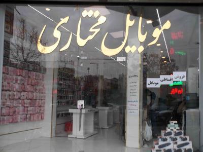 فروشگاه موبایل محمد مختاری