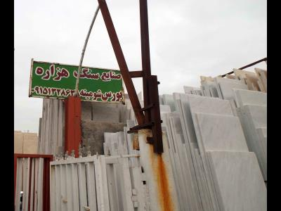 صنایع سنگ هزاره