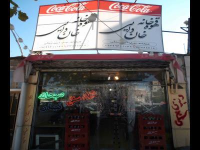 قهوه خانه خان دایی مشهد