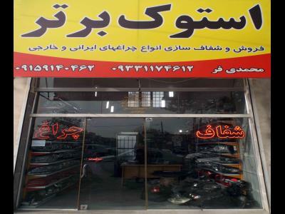 چراغ استوک گاراژدارها - مشهد - حافظ