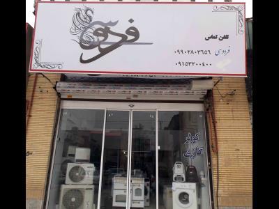 فروشگاه لوازم خانگی فردوسی مشهد