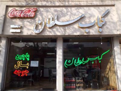 کباب سلطان - کبابی در مشهد - کباب کوبیده - جوجه کباب - بال کبابی - پاچین کبابی - قاسم آباد - بلوار شریعتی