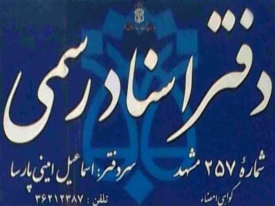 دفتر اسناد رسمی شماره 257 مشهد مقدس