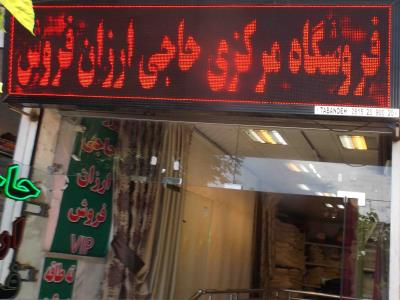 گالری فیض محمدی ، حاجی ارزان فروش