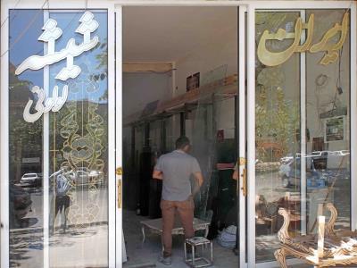 فروشگاه ایران شیشه