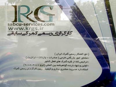 خدمات بازرگانی - گمرکی سابقی ( کارگزار رسمی گمرک ایران)
