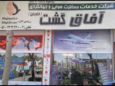 شرکت خدمات مسافرت هوایی و جهانگردی آفاق گشت خاوران