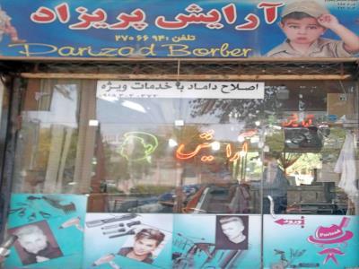 آرایشگاه پریزاد - آرایشگاه مردانه - در صدوقی