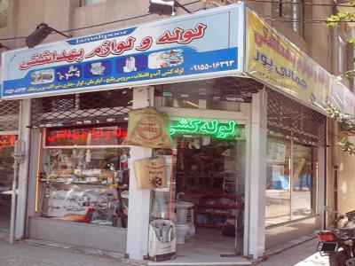 فروشگاه جمالی پور