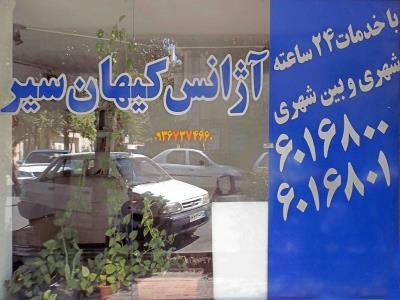 آژانس شبانه روزی کیهان سیر ( سهند)