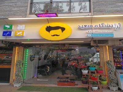 آرایشگاه سعید