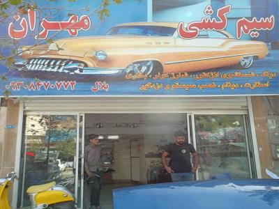 سیم کشی اتومبیل مهران