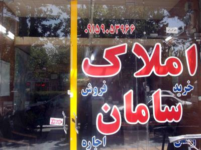 املاک سامان
