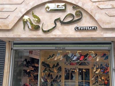 فروشگاه کیف و کفش قصر