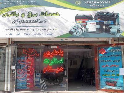 خدمات برق و باطری محسن
