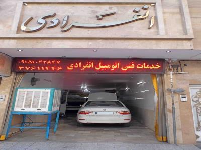 خدمات فنی و مهندسی اتومبیل محمد انفرادی