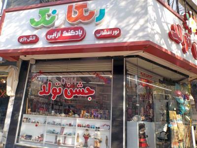 فروشگاه رنگارنگ - تم تولد - اسباب بازی - احمد آباد - مشهد