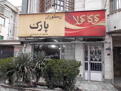رستوران پارک - غذای آماده ایرانی - تقاطع بلوار سجاد و بزرگراه آزادی - مشهد
