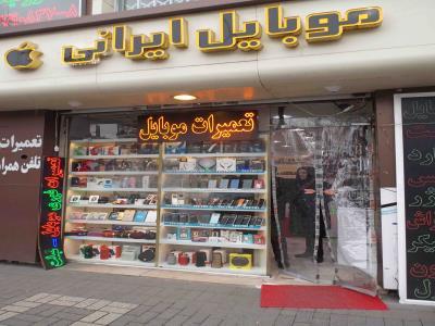 فروشگاه موبایل ایرانی