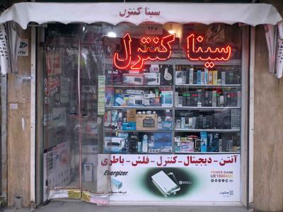 فروشگاه سینا کنترل