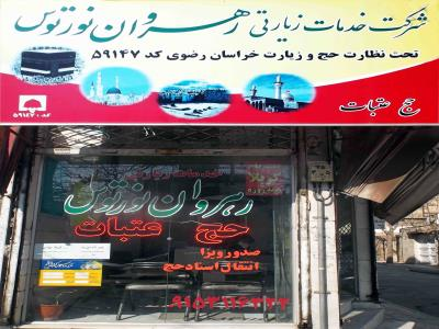 شرکت خدماتی زیارتی رهروان نور توس - فیش حج مشهد - فروش بلیط عتبات عالیات در مشهد - آژانس زیارتی در مشهد
