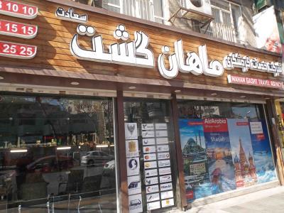 آژانس هواپیمایی ماهان گشت سعادت - بلیط هواپیما - قطار - ویزا - رزرو هتل - بلوار امام خمینی - مشهد