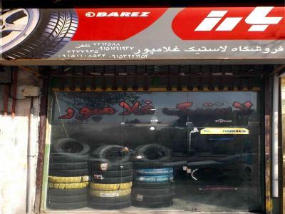 فروشگاه لاستیک غلامپور - فروش لاستیک ماشین سنگین در مشهد - قیمت لاستیک در مشهد - فروش لاستیک سواری در مشهد