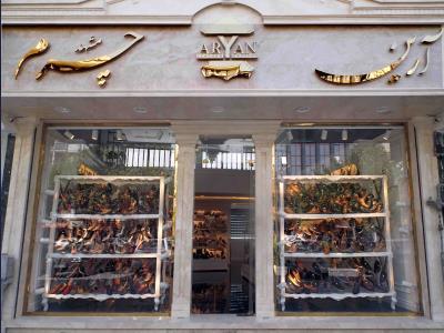 فروشگاه آرین - کیف و کفش در خیابان دانشگاه مشهد / متجر الآرین - حقیبة و أحذیة الآرین فی شارع جامعة المشهد