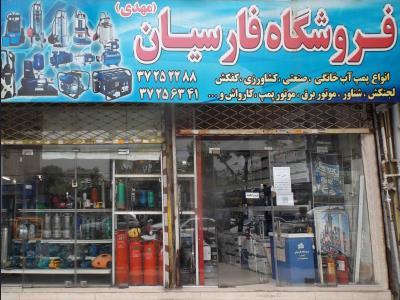 فروشگاه فارسیان / متجر فارسیان