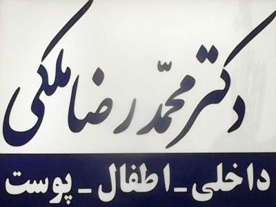 مطب دکتر محمدرضا ملکی / مکتب د.محمد رضا ملکی