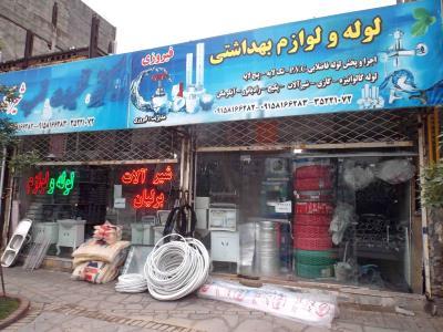 لوله و لوازم بهداشتی فیروزی / مواسیر فیروز و ادوات صحیة
