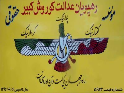 دفتر حقوقی در مشهد- موسسه حقوقی در مشهد-موسسه حقوقی رهپویان عدالت کوروش کبیر / معهد قورش العدل العظیم