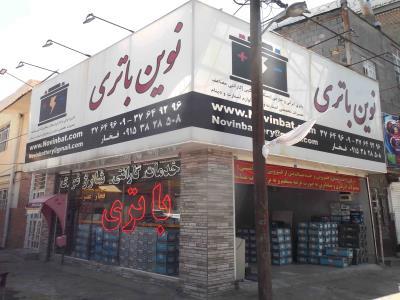 نوین باطری - امداد باطری مشهد / بطاریة جدیدة فی المشهد
