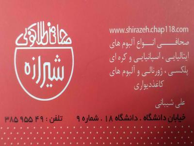 صحافی شیرازه