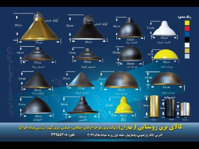 پایه پارس نوران - پایه چراغ - تیر چراغ - لاله زار