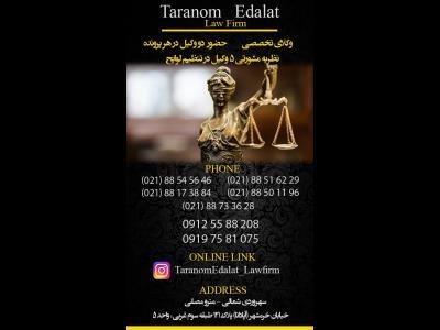 موسسه حقوقی ترنم عدالت - وکیل در سهروردی - وکیل در تهرانپارس - وکیل در پاسداران