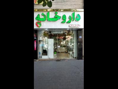 داروخانه دکتر تقی بیدگلی - محصولات آرایشی - ارتوپدی - داروهای ترکیبی - کریمخان زند - تهران - منطقه 6