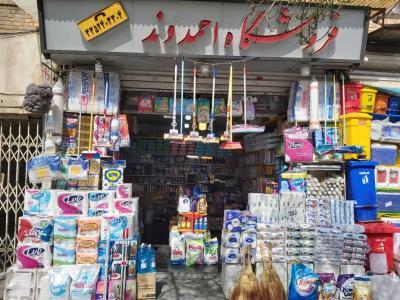 فروشگاه احمدوند - ظروف یکبار مصرف - مواد شوینده - پوشک های ایرانی و خارجی - نایلون - مولوی - منطقه 12 - تهران