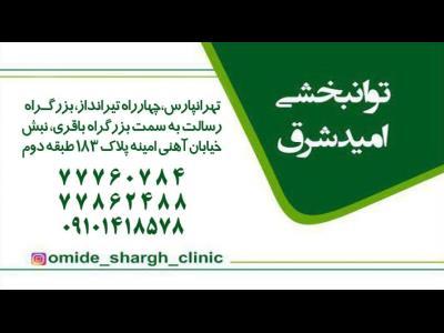 مرکز کار درمانی و گفتار درمانی امید شرق