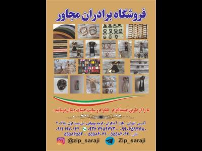فروشگاه برادران مجاور - دنیای زیپ - زیپ - سرزیپ - نخ - دکمه - آستر - لوازم سراجی - بازار آهنگران - تهران - منطقه 12