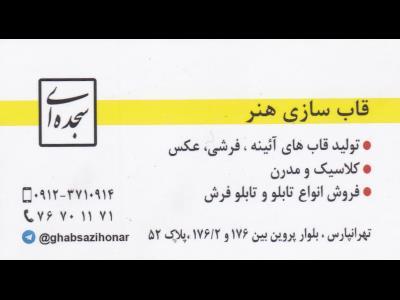 قاب سازی هنر - قابسازی هنر - عرضه انواع قاب تهران پارس