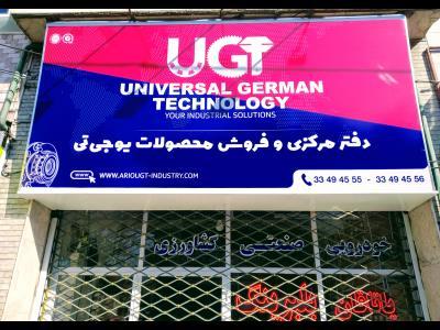 فروشگاه ظریف - UGT