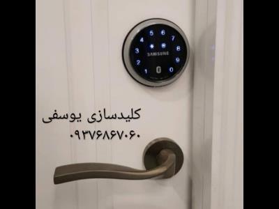 کلیدسازی شبانه روزی یوسفی  09376867060