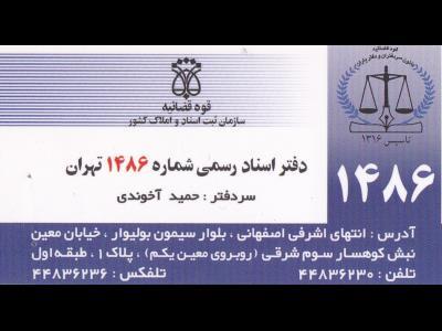 دفتر اسناد رسمی شماره 1486 تهران